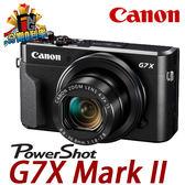 【24期0利率】Canon PowerShot G7X Mark II 彩虹公司貨 (登錄送原電+1000元禮券)