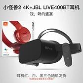 VR VR眼鏡一體機4K電影3d體感游戲機家用虛擬現實ar設備 莎瓦迪卡