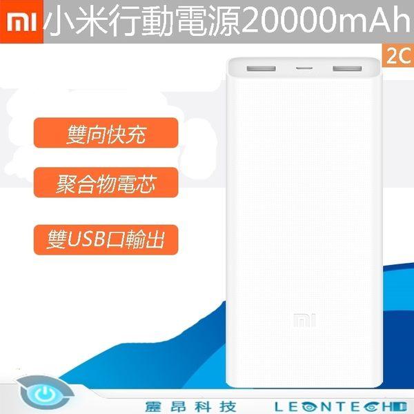 小米原廠行動電源20000mAh 2C 官方正品 行動電源手機平板通用