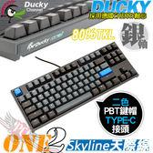 [ PC PARTY ]  創傑 Ducky Skyline天際線 ONE 2 PBT 87鍵 銀軸 機械式鍵盤