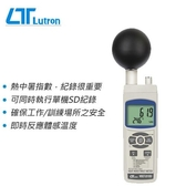 Lutron 路昌 WBGT-2010SD 記憶式 熱指數 偵測儀