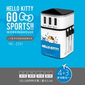 【全國熱銷聯名◆限量庫存】Hello Kitty USB電源供應器萬國轉接頭HK-2001-生活工場