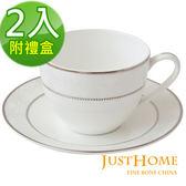 Just Home米契爾高級骨瓷2入咖啡杯盤組附禮盒