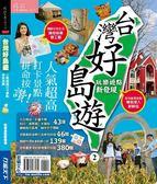 (二手書)台灣好島遊2
