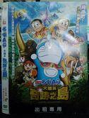 影音專賣店-P06-044-正版DVD*動畫【哆啦A夢:大雄與奇跡之島】-劇場版