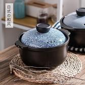 陶瓷煲湯耐高溫大號煲明火熬湯鍋家用耐熱煮粥沙鍋 酷斯特數位3CYXS