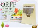 【小麥老師樂器館】拇指琴 木製 奧福 ORFF 奧福樂器 OR22【O75】