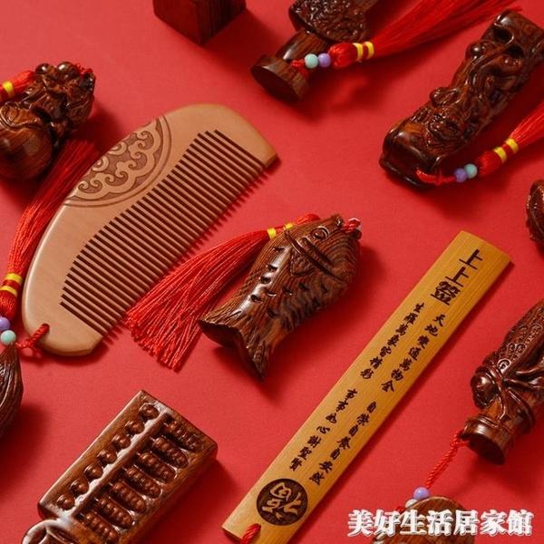 寶寶抓周用品抓鬮一周歲男女孩生日禮物古代中式古典玩具物品禮盒ATF 美好生活