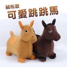 台灣現貨 絨布款跳跳馬 優質布料 舒適安全 絨布 跳跳馬 騎乘玩具 兒童玩具 禮物
