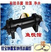 殺菌燈 佳寶外置UV紫外線殺菌燈魚缸魚池海水淡水通用凈水去臭除藻滅菌燈 99免運