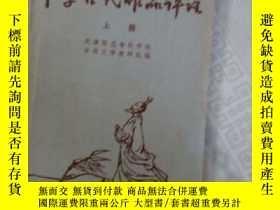 二手書博民逛書店罕見中學古代作品評註(上冊)Y22983 天津師範專科學校 出版