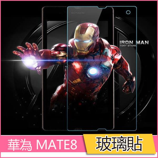 9H防爆 華為 MATE8 鋼化 玻璃貼 MATE 8 高清 防爆 2.5D 弧邊 9H 手機保護貼 耐刮 防指紋│麥麥3C