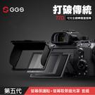 【最新版】現貨 77D 玻璃螢幕保護貼 GGS 金鋼第五代 磁吸式遮光罩 CANON 硬式保護貼 防爆 (屮U6)