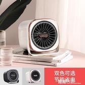 親膚冷暖風機家用電暖氣加濕電暖器小太陽取暖器節能省電小型 220V 露露日記