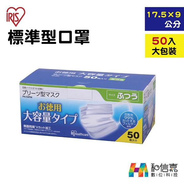 現貨【和信嘉】IRIS OHYAMA PN-50PM 標準型口罩 50枚裝 台灣群光公司貨