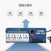 單相交流穩壓電源1500W插座式穩壓器220V全自動家用電腦電視穩壓 MKS薇薇
