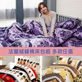 法蘭絨單人舖棉冬包兩用被三件組 3.5x6.2尺/即瞬保暖【多款任選】