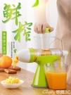 手動榨汁器手動榨汁機小型家用壓汁器擠檸檬橙子水果汁手搖原汁擠壓炸汁神器