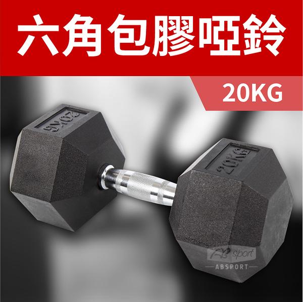 《家用級再進化》包膠高質感六角啞鈴20KG(單支)/整體啞鈴/重量啞鈴/重量訓練