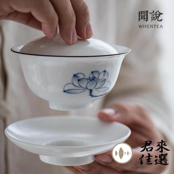 茶具蓋碗純手繪蓮花蓋碗三才杯茶碗釉下彩無光脂白瓷薄胎【君來佳選】