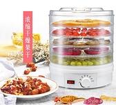 家用水果蔬菜烘干機食品脫水機食物干果風干機加高5層電器 110V  YTL 年終大促