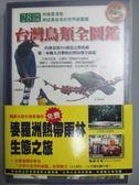 【書寶二手書T1/動植物_MGK】台灣鳥類全圖鑑_方偉宏