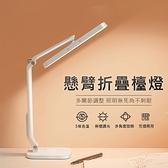 懸臂折疊LED檯燈 360度旋轉折疊收納 (USB充電款)