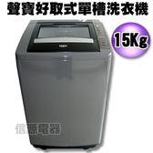 【新莊信源】15公斤SAMPO 聲寶好取式定頻洗衣機ES-E15B/ES-E15B(K1)