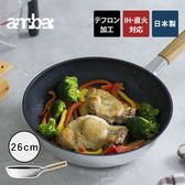 日本《ambai》三層耐刮加工單柄平底不沾鍋 (26cm)