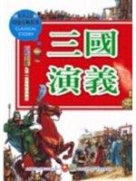 二手書博民逛書店 《中國經典故事16-三國演義》 R2Y ISBN:9577477240│幼福文化編輯部