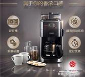 咖啡機HD7762全自動美式家用/商用現磨煮咖啡機 研磨一體雙豆倉 【熱賣新品】 XL 220v