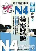 精準命中N4模擬試題(增訂版全八回)日本語能力試驗(附MP3)