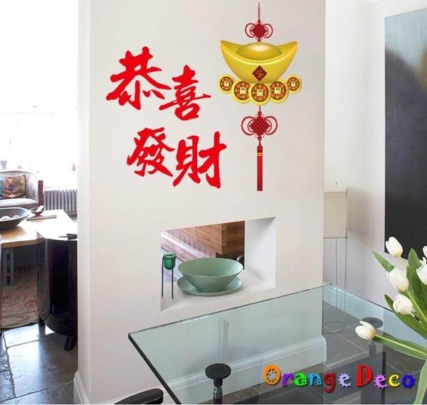 壁貼【橘果設計】恭喜發財 過年 新年 DIY組合壁貼 牆貼 壁紙 室內設計 裝潢 壁貼 春聯