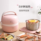 電熱飯盒保溫可插電自熱加熱蒸飯菜煮飯熱飯神器鍋帶上班族 樂活生活館