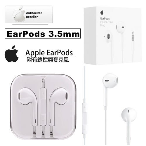 Apple iPhone 6S EarPods 原廠耳機 iPhone 6S/6/5S/5 原廠耳機 iPhone 6/6S Plus 原廠線控耳機 3.5mm