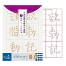 【我愛中華筆莊】九成宮醴泉銘習字範帖7進階(上)字形結構 書法描紅 - 台灣品牌