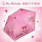 【雨眾不同】三麗鷗 My Melody 美樂蒂 黑膠 抗UV 防曬三折短傘 雨傘 愛心