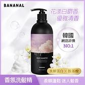 韓國BANANAL胺基酸香氛洗髮精-花漾白麝香500ml