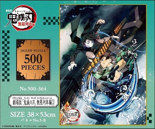 鬼滅之刃 無限列車編 炭治郎VS下弦一魘夢 500片拼圖 日本製正版 現貨 38x53cm