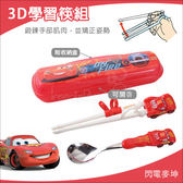 ✿蟲寶寶✿【韓國SuperBO】不鏽鋼湯匙 3D學習筷湯匙組 - 閃電麥坤cars (附盒裝)