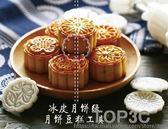 烘焙模具50-100g圓形 方形手壓按壓式月餅模 冰皮月餅綠豆糕工具「Top3c」