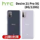 HTC Desire 21 pro 5G (8G/128G) 90Hz更新率螢幕 5000大電量[24期0利率]