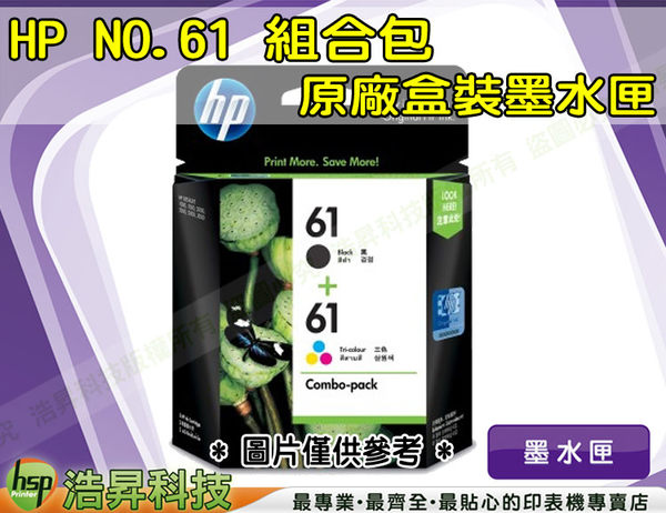 HP NO.61 / 61 黑+彩 組合包 原廠盒裝墨水匣 1000/1050/2000/2050/3000/3050/J410a/J610a/3050 IAMH51