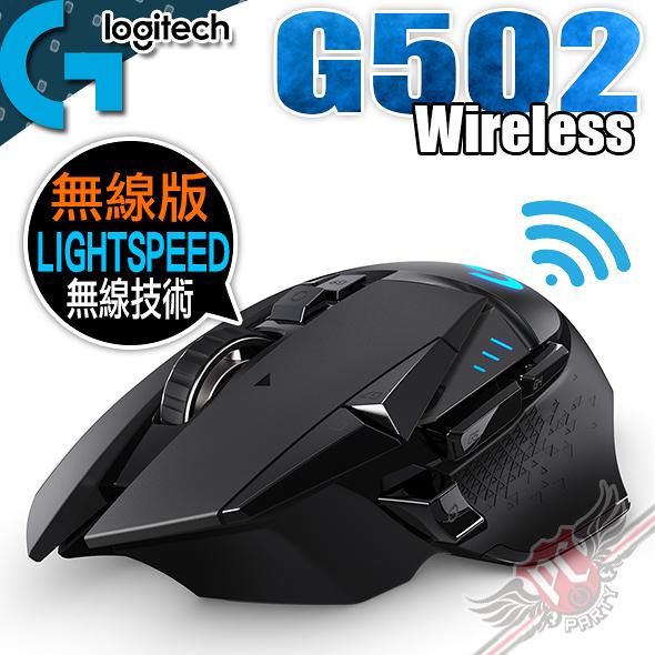 [ PC PARTY ] 羅技 Logitech 無線/有線 G502 LIGHTSPEED Wireless 無線遊戲滑鼠