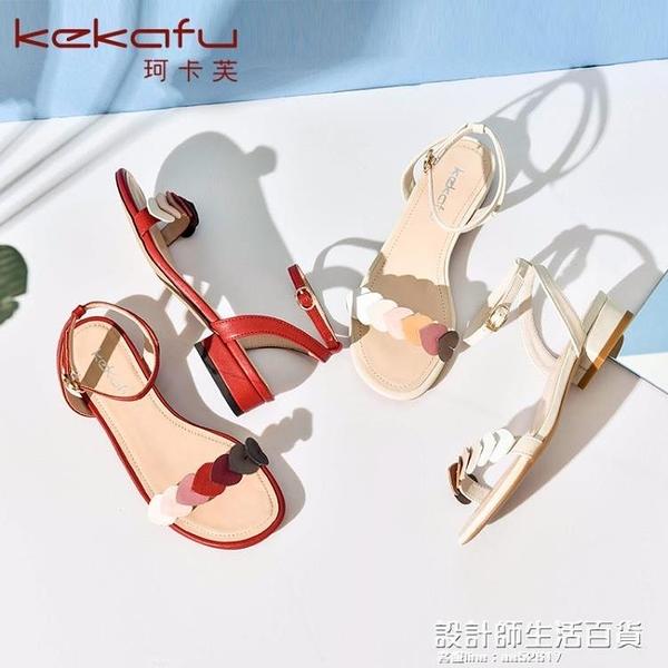 珂卡芙涼鞋女2020夏季新款百搭一字扣帶粗跟圓頭高跟鞋桃心涼鞋女 設計師生活