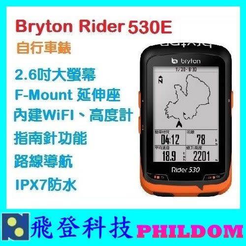 Bryton Rider 530E 含延伸座 中文 內建WIFI 自行車錶 自行車導航記錄器(需分享訊號源)-公司貨。
