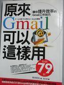 【書寶二手書T3/財經企管_IIP】原來Gmail可以這樣用_樺澤紫苑