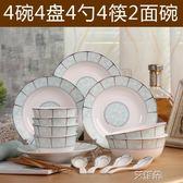 碗碟套裝 高檔碗盤子湯碗面碗組合餐具 中式簡約碗筷      艾維朵