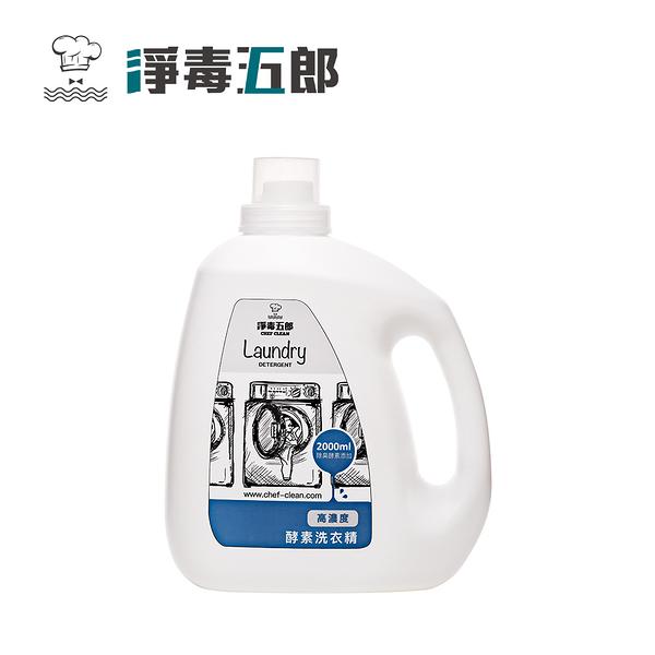 淨毒五郎 酵素消臭洗衣精-無香 (2000ml)