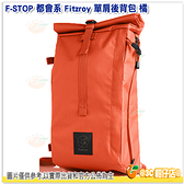 F-STOP Fitzroy 都會系 單肩相機包 AFSP079N 橘 公司貨 13吋電腦包 斜肩 可攜三腳架 防水 單肩包 攝影包